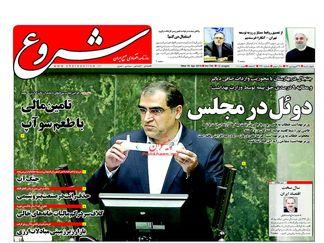 روزنامه های اقتصادی چهارشنبه ۲۹ فروردین ۹۷