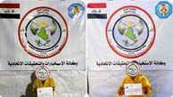 خنثی شدن عملیات ترور ماموران امنیتی عراق و دستگیری عاملان