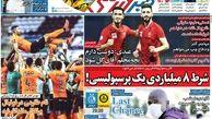 روزنامه های ورزشی دوشنبه 6 مرداد