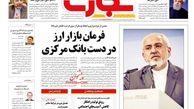 روزنامه های اقتصادی دوشنبه 29 بهمن 97