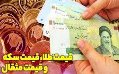 یکشنبه 27/ 98/05| قیمت روز طلا،سکه و مثقال