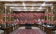 بیانیه شورای اسلامی شهر تبریز در ارتباط با پیشگیری شیوع ویروس کرونا
