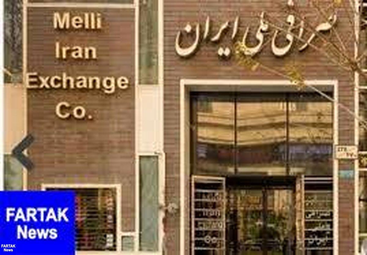 قیمت ارز در صرافی ملی امروز ۹۸/۰۳/۰۱