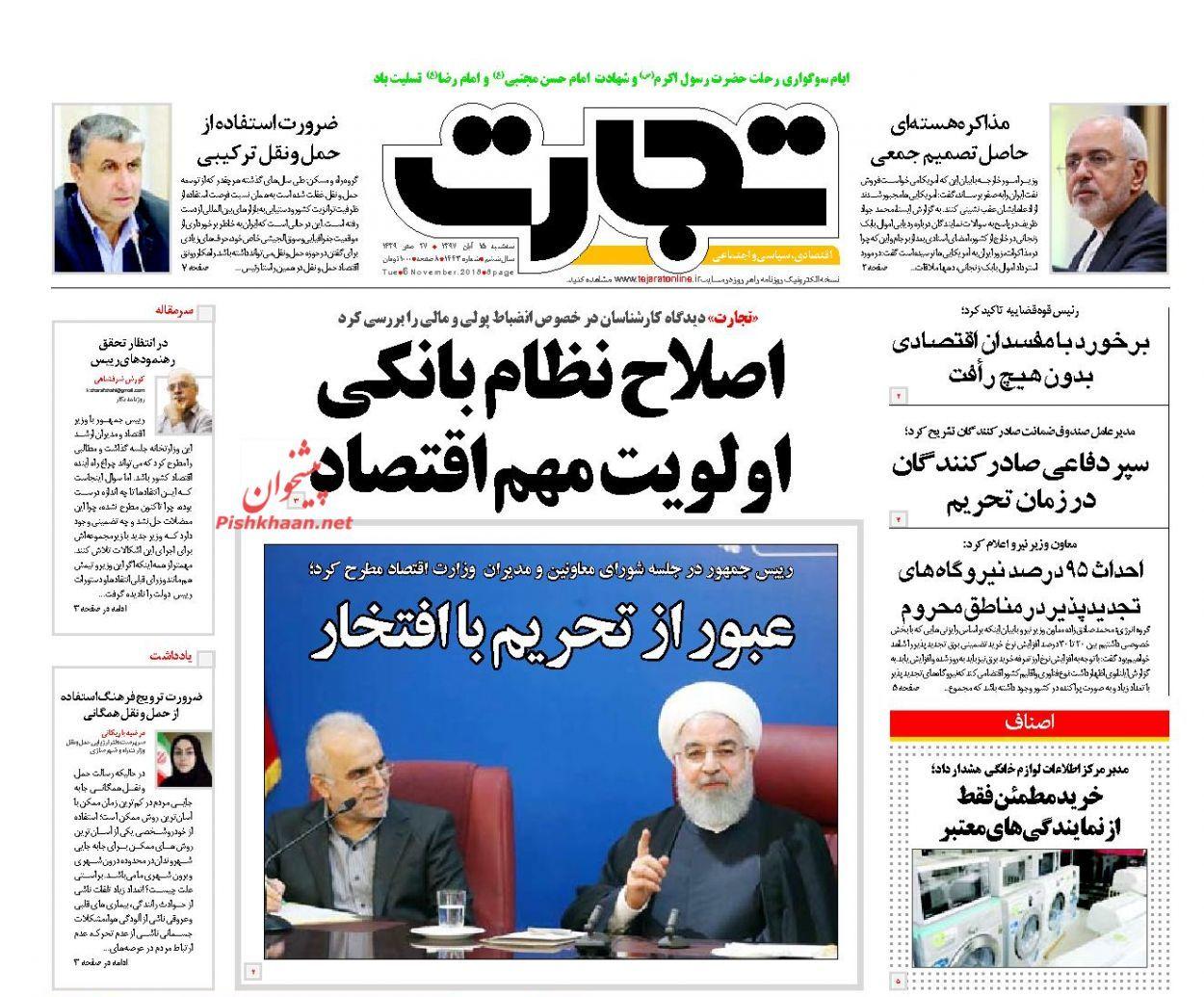 روزنامه های اقتصادی سهشنبه ۱۵ آبان ۹۷