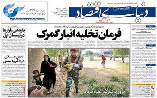 روزنامه های اقتصادی یکشنبه ۱ مهر ۹۷