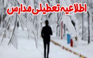 مدارس ابتدایی شیفت صبح استان قزوین فردا تعطیل است