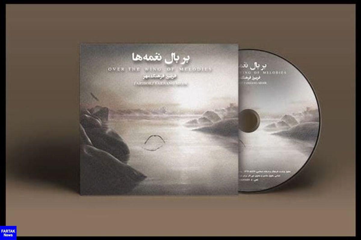 آلبوم «بر بال نغمهها» با همنوایی رنگارنگ نوازندگان مطرح کشور منتشر شد