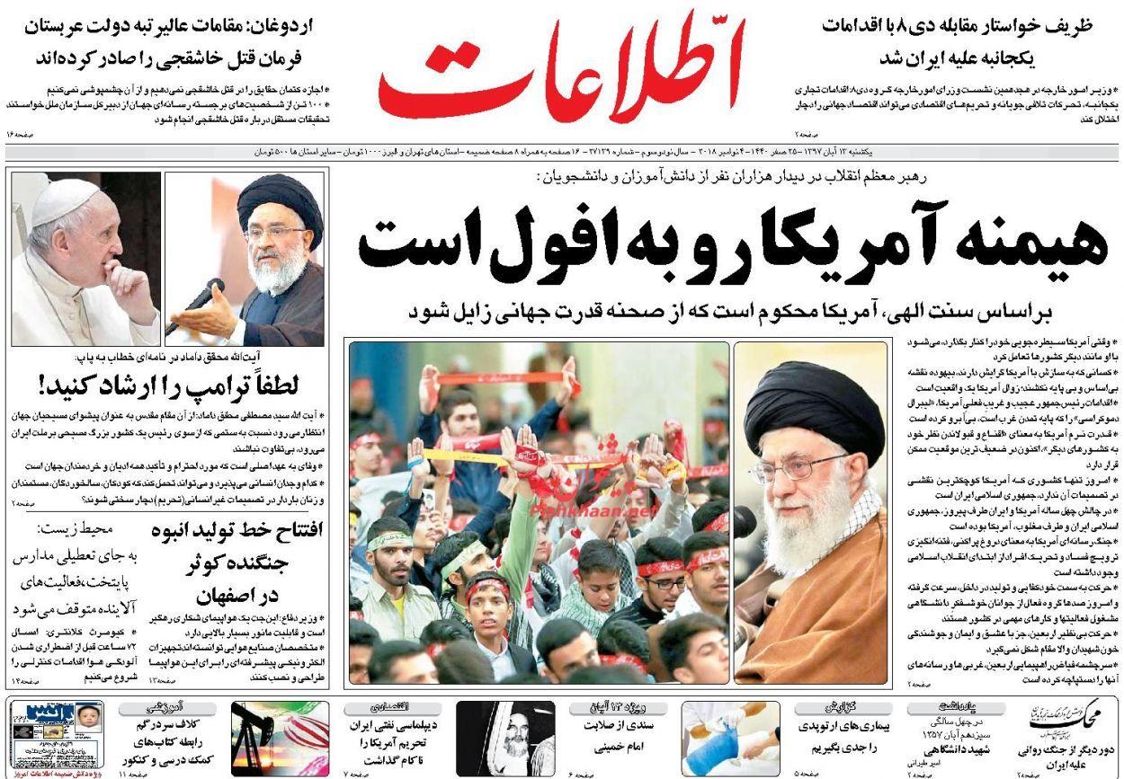 روزنامه های یکشنبه ۱۳ آبان ۹۷