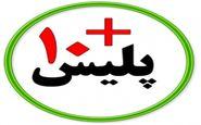 افزایش ساعت کاری دفاتر پلیس 10+ در کرمانشاه
