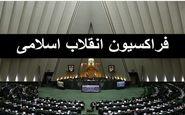 نامزدهای رئیس و نایب رئیسی مجلس یازدهم مشخص شدند+ اسامی