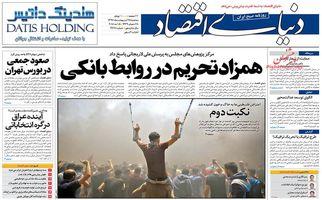 روزنامه های اقتصادی سه شنبه ۲۵ اردیبهشت ۹۷