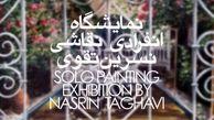 برگزاری نمایشگاه انفرادی در آرت تایم گالری