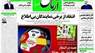 روزنامه های پنجشنبه 24 خرداد97