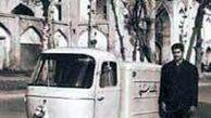 ماشین حمل پول بانک در قدیم +عکس