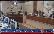 در جلسه شورای شهر کرمانشاه چه گذشت؟