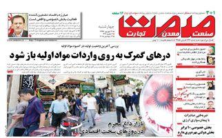 روزنامه های اقتصادی چهارشنبه ۲۱ شهریور ۹۷
