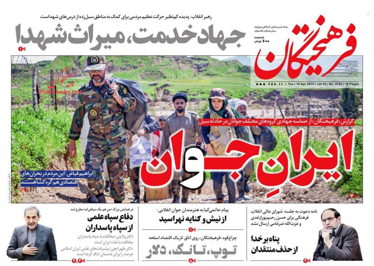 روزنامه های سهشنبه 27 فروردین 98