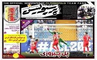 روزنامه های ورزشی دوشنبه 26 مهر