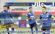 روزنامه های ورزشی دوشنبه 3 آبان
