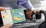 محدودیت سوختگیری با کارت جایگاه ها