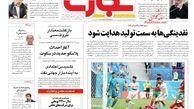 روزنامه های اقتصادی دوشنبه 28 خرداد 97