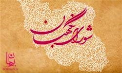 قائم مقام دبیر شورای نگهبان دعوت حق را لبیک گفت