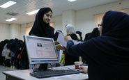آغاز ثبت نام دریافت تسهیلات دانشجویی استعداد درخشان از ۲۰ خرداد