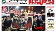 روزنامههای شنبه 19 مهرماه