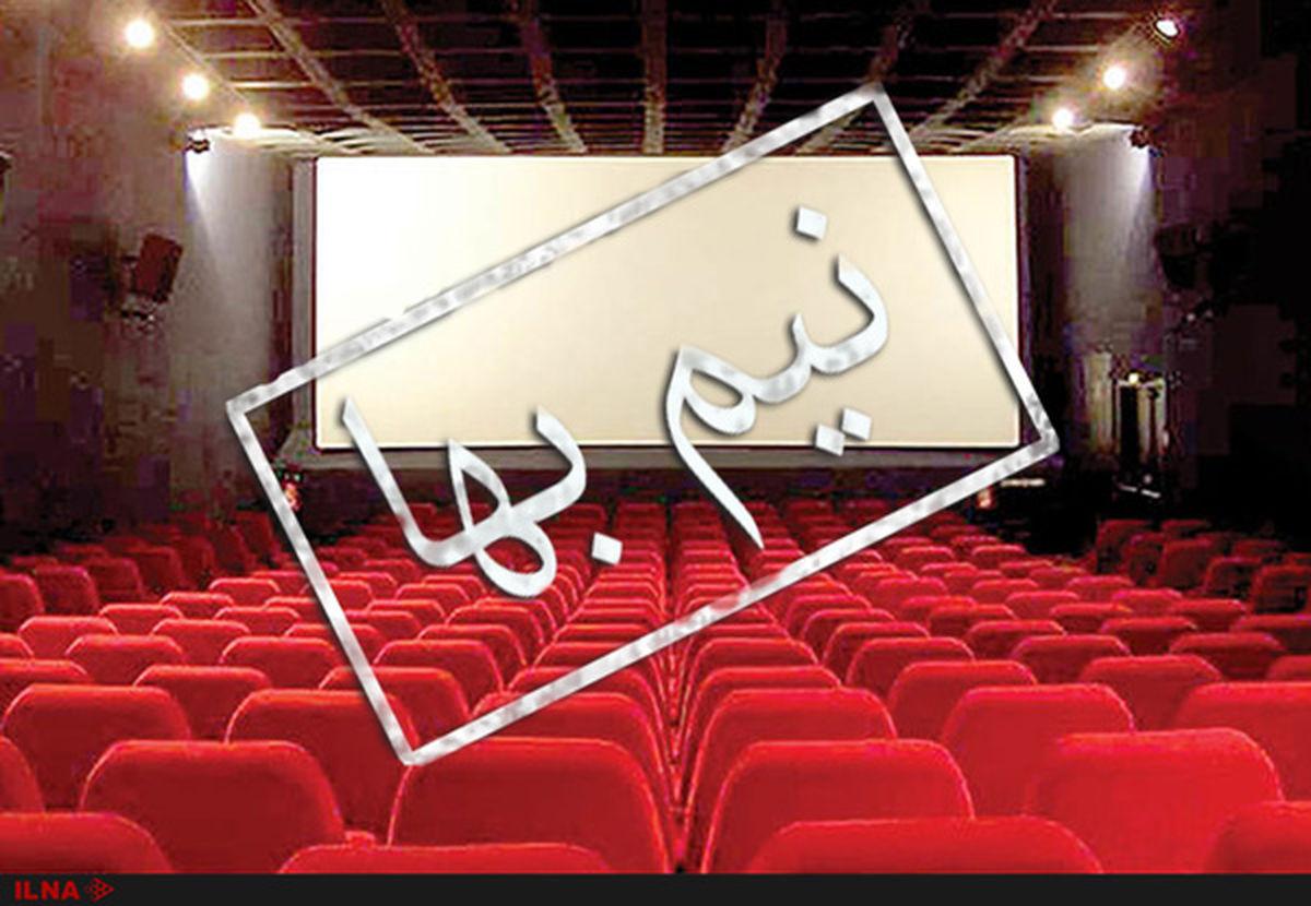 نیم بها شدن بلیت در روز ملی سینما
