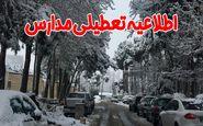 مدارس شهر اصفهان سهشنبه باز است/ تعطیلی برخی مقاطع تحصیلی خوانسار و گلپایگان