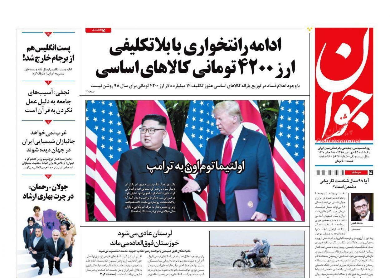 روزنامه های یکشنبه 25 فروردین 98