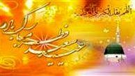 بیانیه وزارت اطلاعات به مناسبت فرا رسیدن عید سعید فطر