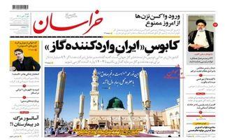 روزنامه های شنبه 1 آبان ماه