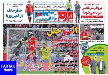 روزنامه های ورزشی پنجشنبه ۲۲ شهریور ۹۷