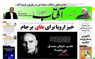 روزنامه های یکشنبه ۱۳ اسفند ۹۶