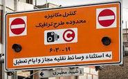 تغییر ساعت طرح ترافیک از ۱۰ آبان
