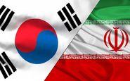 آزادسازی پول های بلوکه شده ایران در کره جنوبی