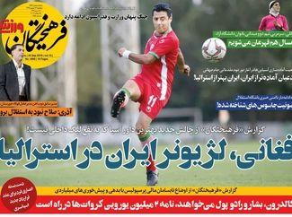 روزنامه های ورزشی پنج شنبه 14 شهریور98