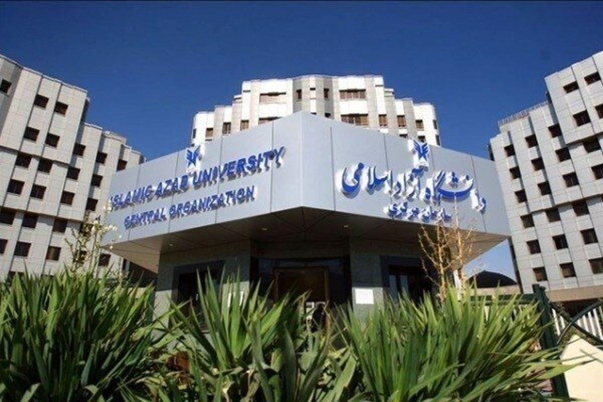 """اعلام شرایط بازگشت """"بازماندگان از تحصیل""""به دانشگاه آزاد"""
