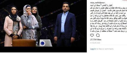 واکنش مجری جنجالی به برنامه ماه عسل + عکس