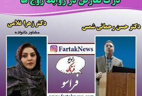درک تعارض زوجین در گفت وگو با دکتر حسن رحمانی شمس
