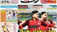 صفحه نخست روزنامه های ورزشی چهارشنبه 20 آذر