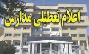 مدارس استان مرکزی تا پایان هفته تعطیل شد
