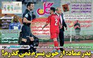 صفحه نخست روزنامه های ورزشی چهارشنبه 27 شهریور 98