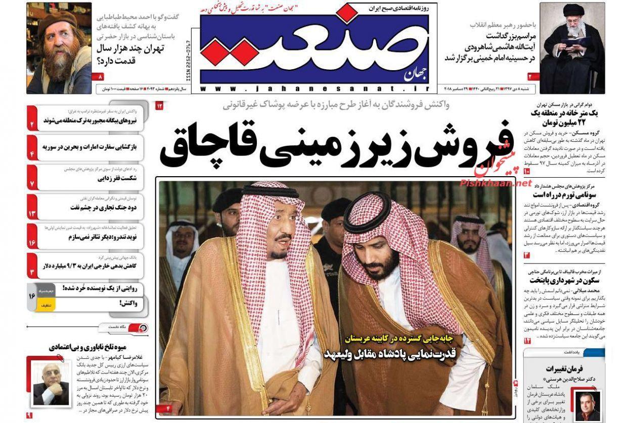 روزنامه های اقتصادی شنبه 8 دی 97