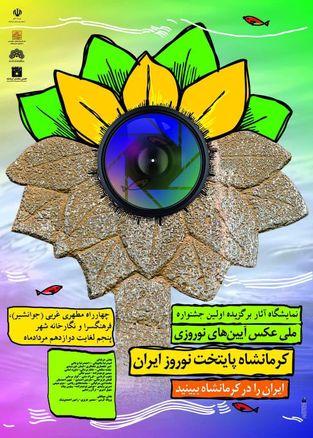 نمایش عکسهای منتخب «کرمانشاه پایتخت نوروز ایران»، در نگارخانه شهر