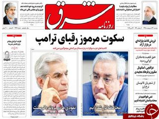 روزنامه های دوشنبه 23 اردیبهشت 98