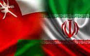 دستور وزیر تجارت و صنایع عمان برای حل مشکلات بازرگانان ایرانی در این کشور