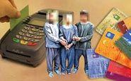 سرقت از حساب های بانکی از طریق کپی عابربانک