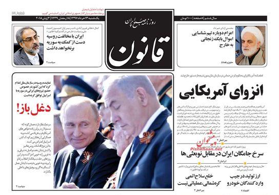 روزنامه های یکشنبه 13 خرداد 97